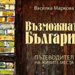 Безплатна е-книга за живите места в България