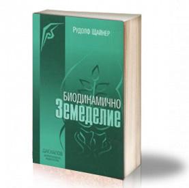 Book Cover: Биодинамично земеделие – Рудолф Щайнер