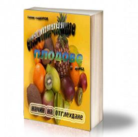 Book Cover: Екзотичните плодове у дома – Начин на отглеждане
