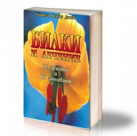 Book Cover: 313 рецепти за 101 болести – Петър Дънов