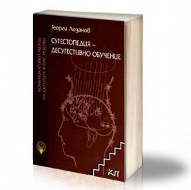 Book Cover: Сугестопедията – десугестивно обучение – Георги Лозанов