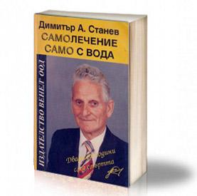 Book Cover: Самолечение само с вода – Димитър Станев