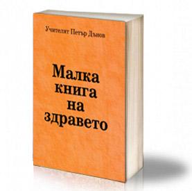 Book Cover: Малка книга на здравето – Петър Дънов