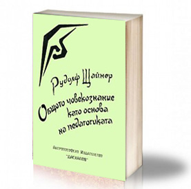 Book Cover: Общото човекознание като основа на педагогиката – Рудолф Щайнер