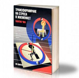 Book Cover: Даоски методи за трансформиране на стреса в жизненост – Мантак Чиа
