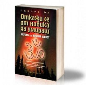 Book Cover: Откажи се от навика да умираш – Ленард Ор