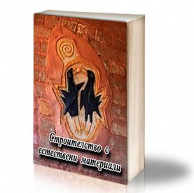 Book Cover: Строителство с естествени материали – Георги Георгиев