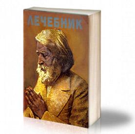 Book Cover: Лечебник – Петър Дънов