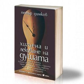 Book Cover: Хигиена и лекуване на душата – Петър Димков
