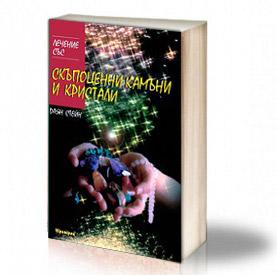 Book Cover: Лечение със скъпоценни камъни и кристали – Даян Стейн
