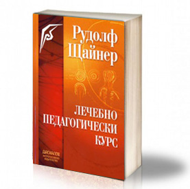 Book Cover: Лечебно-педагогически курс – Рудолф Щайнер