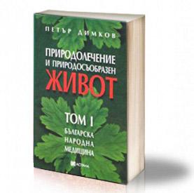 Book Cover: Българска народна медицина – Петър Димков