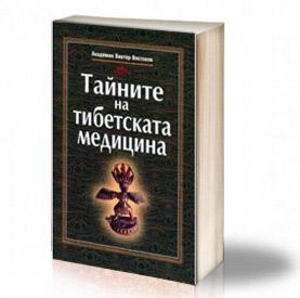 Book Cover: Тайните на тибетската медицина – Виктор Востоков