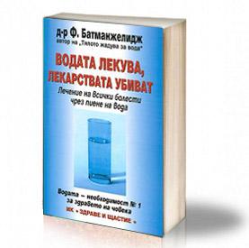Book Cover: Водата лекува, лекарствата убиват – д-р Ф. Батманжелидж