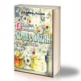 Book Cover: Хомеопатия за всички – д-р Атанас Гълъбов