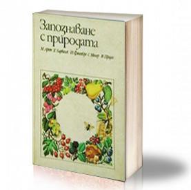 Book Cover: Запознаване с природата