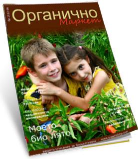 Безплатно списание за био стил на живот