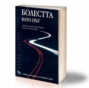 Book Cover: Болестта като път – Д-р Торвалд Детлефсен, Д-р Рюдигер Далке