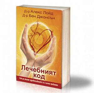 Book Cover: Лечебният код – Д-р Алекс Лойд, Д-р Бен Джонсън