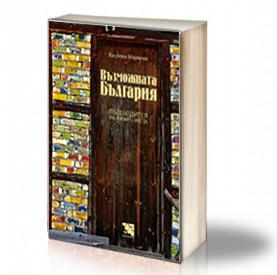 Book Cover: Възможната България. Пътеводител на живите места – Василка Маркова