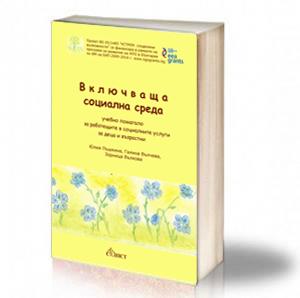 Book Cover: Наръчник – Влючваща социална среда – Юлия Пъшкина, Галина Вълчева, Зорница Вълкова