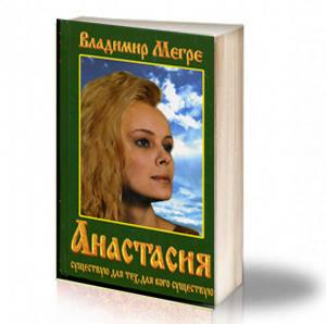 Book Cover: Анастасия – Владимир Мегре