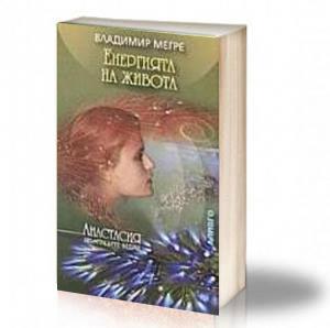 Book Cover: Енергията на живота – Владимир Мегре