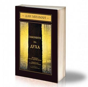 Book Cover: Законите на Духа – Дан Милмън