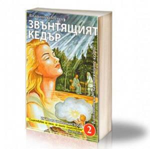 Book Cover: Звънтящите кедри на Русия – Владимир Мегре
