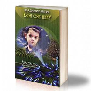 Book Cover: Кои сме ние – Владимир Мегре