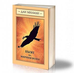 Book Cover: Пътят на мирния войн – Дан  Милмън