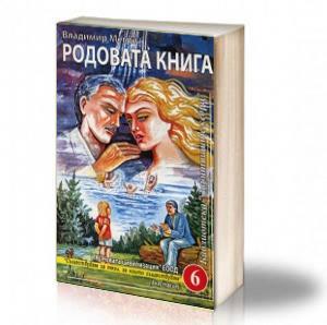 Book Cover: Родовата книга – Владимир Мегре