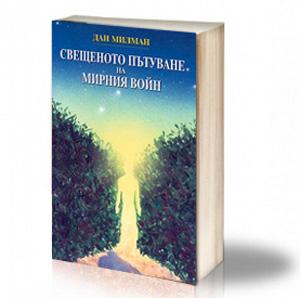 Book Cover: Свещеното пътуване на мирния войн – Дан Милмън