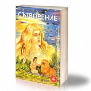 Book Cover: Сътворение – Владимир Мегре