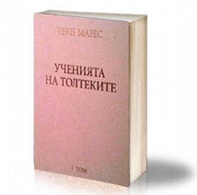 """Book Cover: """"Ученията на толтеките"""" том 1 – Теун Марес"""