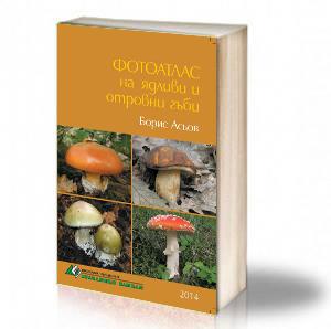 Book Cover: Фотоатлас на ядливи и отровни гъби – Борис Асьов
