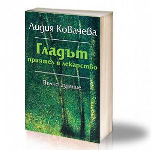 Book Cover: Гладът приятел и лекарство – Лидия Ковачева