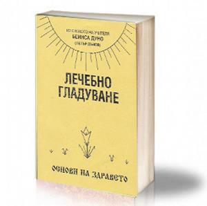 Book Cover: Лечебно гладуване – Основи на здравето – Петър Дънов