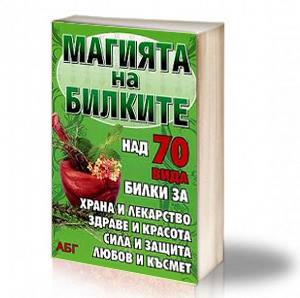 Book Cover: Магията на билките – Валентина Стоянова