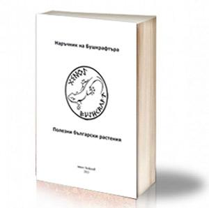 Book Cover: Полезни български растения – Наръчник на бушкрафтъра