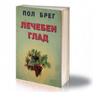 Book Cover: Лечебен глад – Пол Брег