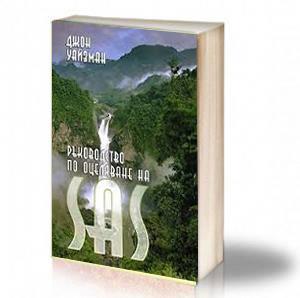 Book Cover: Ръководство по оцеляване на SAS – Джон Уайзман