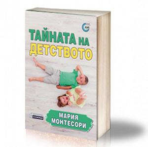 Book Cover: Тайната на детството – Мария Монтесори