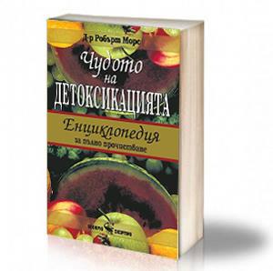 Book Cover: Чудото на детоксикацията: Енциклопедия за пълно прочистване – Д-р Робърт Морс