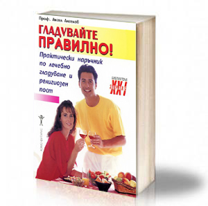 Book Cover: Гладувайте правилно – проф. Ангел Ангелов