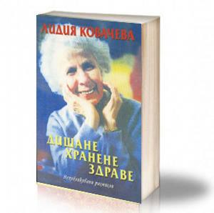 Book Cover: Дишане, хранене, здраве – Лидия Ковачева
