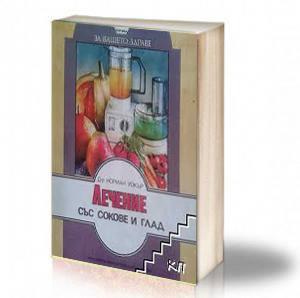 Book Cover: Лечение със сокове и глад – Норман Уокър