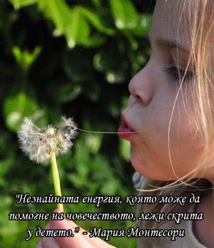 Вродената обич на детето към природата