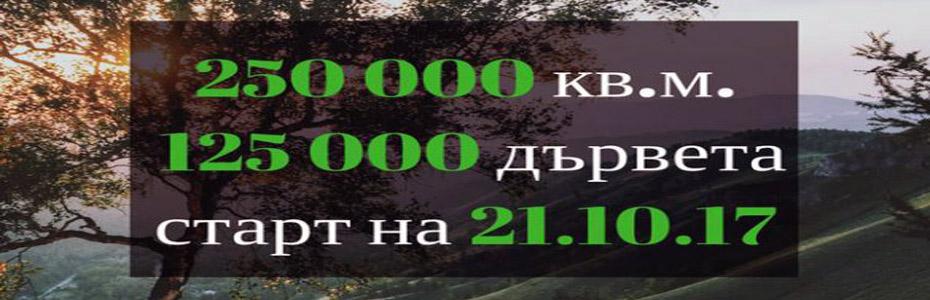 Да засадим Новата гора на София