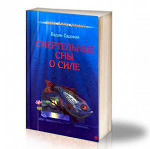 Book Cover: Опасни сънища за силата – Вадим Садовой
